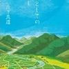 山下良道『青空としてのわたし』(幻冬舎)刊行のお知らせと関連リンク
