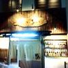 【居酒屋 豊橋市 藤沢】豊橋市藤沢でおすすめの居酒屋‼︎