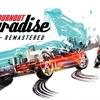 Burnout Paradise Remastered【プレイ後の感想/レビュー】