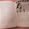 『「世界文学」はつくられる――1827-2020』(東京大学出版会)