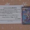 過去の当選品シリーズ199・200 2017年12月25日にKADOKAWA様より氷菓ノート、まほエル運営事務局様よりサンタ ゾーイ・ラッセルカードが届きました!