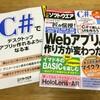 日経ソフトウェア2016年11月号
