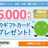 【号外】全員プレゼント!5000円のギフトカードがもらえる!