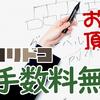 コロナに負けるな!姫路オフィス移転キャンペーンやります!
