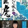 「おんな城主 直虎」ノベライズ三巻 感想 (ネタバレ)