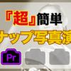 【Premiere Pro】スナップ写真加工【超簡単加工】