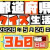 【都道府県クイズ生活】第360回(問題&解説)2020年5月24日