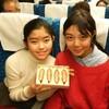 東京に向かう新幹線の中にいます。