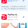 paypayの衝撃