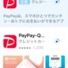 paypayの衝撃