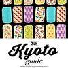 そうだ、京都、行こう【1日目】