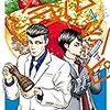 馬田イスケ「紺田照の合法レシピ」 4巻