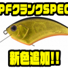 【O.S.P】数釣り出来るフラットサイドクランク「HPFクランクSPEC2」にNEWカラー追加!