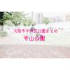 【公園情報】寺山公園(最寄り玉造):大阪市中央区公園まとめ