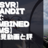 【PSVR】初見動画【Bandit Six: Combined Arms】を遊んでみての感想と評価!