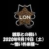 雑草との戦い 2020年9月19日(土) ~憎い外来種~