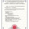 廃棄物原料船積前検査CCIC-京貿環達(北京)管理諮詢有限公司
