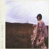 少年アリス / 坂本真綾 (2003 FLAC)