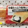 【BBAと山パン】ヤマザキは田舎の味方~四角いホイップあんぱん