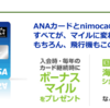 【ANA/VISAnimocaカード】現実的な範囲で入会キャンペーンを検討|発行の価値あり