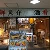 本町 魚盛