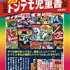 雑雑読書日記34 日本昭和トンデモ児童書大全