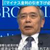 【金融】日銀・黒田総裁「マイナス金利さらなる引き下げ必要ない」