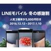 【1/10迄】LINEモバイル冬の感謝割は安いのか!?3端末の割引後価格比較!