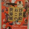 浮世絵ねこの世界展を見に八王子市夢美術館まで行ってみた。(八王子市八日町)