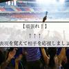 【頑張れ!】←英語表現を覚えて相手を応援しましょう!