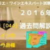 過去問解説 2016年 共通 [044] スペインのブドウ品種