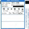 のぞみ2号 EXご利用票【EX早特・G特典】