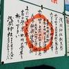 浅間神社横浜の例大祭が6月1日3日4日だってさ(お祭りイベント)横浜駅周辺イベント情報
