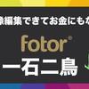 画像加工がお金になる!コンテストや販売にチャレンジ出来る「Fotor」を紹介