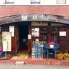 こだわりコーヒー | 東灘区岡本にあるコーヒーとケーキのお店「珈琲館」