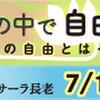 【ご案内】大阪 7/17(日)スマナサーラ長老「ブッダの冥想実践会」予約終了