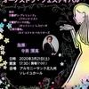 第31回 西日本医科学生 オーケストラ フェスティバル 中止
