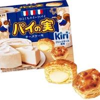 大人気のクリームチーズといえばキリとパイの実が手を組んだ!!クリームチーズ好き必見♡