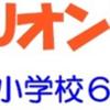 富士見小6年3組 オンラインツアーイベント開催のお知らせ!