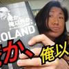 【第95話】【自己肯定】ローランド著『俺か、俺以外か』に学ぶ 5つの自己肯定メソッド!