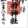美しい社殿と惜しいスタンプ 〜徳持神社の御朱印(東京・大田区)