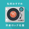 【私的おすすめ】 90年代 洋楽ロック名盤 100選