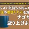【名古屋らしい新型コロナウイルスへの対策】コーヒーチケットのクラウドファンディング
