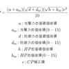 ポケモンGo 個体値からのCP計算を分析する