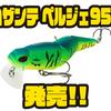 【DUO】スイベルジョイント採用のウェイクベイト「ロザンテ ペルジェ95F」発売!