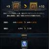 【MU Legend】斜め上の運