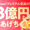 Yahooプレミアム会員ならヤフオクとヤフーショッピングで総額3億円のTポイントが還元!?