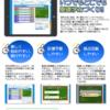 デジタル学習教材導入について