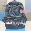 OLのカバンの中身第3弾~what in my bag?~「PC持ち歩き編」