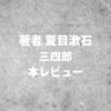 【本レビュー】夏目漱石『三四郎』の謎な部分を個人的に解釈してみる
